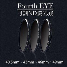 ~幸運草~Fourth EYE 可調ND減光鏡 濾鏡 超薄鏡框ND2~ND400~40.5