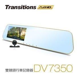 【尖端行車紀錄器】全視線 DV7350 前後雙鏡頭 Full HD 1080P 後視鏡型行車記錄器
