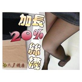 ~大J襪庫~J~28加長透明絲襪~XXL加長絲襪加大 褲襪~隱形全透明薄款透膚黑絲襪~180cm腿長腳長高個子美女上班