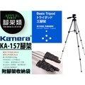 蘋果小舖 超輕量鋁合金 三腳架 P310 S95 S120 LX3 LX5 P7700 P7800 P510 G7X II 類單 相機 腳架