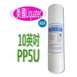 ≡大心淨水≡LIQUATEC 10英吋PP5U濾心 (通過NSF認證) RO/逆滲透/淨水器/過濾