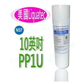 ≡大心淨水≡LIQUATEC 第三道10英吋PP1微米濾心 (通過NSF認證) RO/逆滲透/淨水器/過濾