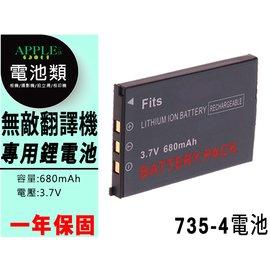 無敵電子字典 無敵翻譯機 鋰電池 CD~858 CD~828 CD~826 CD~316 CD~326 CD~318
