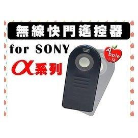 APPLE小舖~SONY 無線遙控器~紅外線 NEX5 NEX~5N NEX~7 NEX~