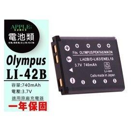 APPLE小舖 Olympus Li40b Li-42b 電池 FE-3010 FE-30