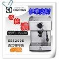 國際飛利 Electrolux 伊萊克斯 EES-200E/EES200E 義式咖啡機 香 純 濃 公司貨 含運 含稅3