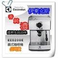 伊萊克斯EES-200E義式咖啡機 公司貨 送卡啡咖豆 含運