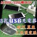 現貨 M1AA62 3孔USB充電器 LED指示燈插頭 蘋果/三星/htc/SONY/小米/華為等智能手機通用 萬用 充電