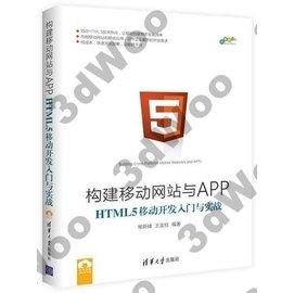 9787302461111 ~3dWoo大學 清華大學~構建移動網站與APP:HTML 5移動開發入門與實