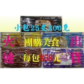 [玖號小舖] Wasuka 爆漿 威化捲 ( 巧克力、起司、牛奶、咖啡、花生 ) 小包300克25支 == 下殺 $58元