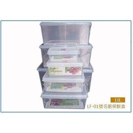 『 峻呈 』(全台滿千免運 不含偏遠 可議價) 聯府 LF01 6入 名廚1號長型保鮮盒 13L 密封盒 冷藏盒 蔬果盒