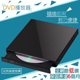黑白兩色 超薄 SLIM DVD~ROM COMBO 可燒錄CD 外接 光碟機 光碟開機