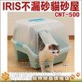 大降價★日本IRIS.【CNT-500】,不漏砂貓砂盆雙空間設計,阻隔帶砂問題