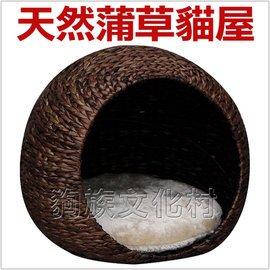 ~美國Petpals.天然蒲草貓窩,睡窩~P0200~,由天然蒲草編織而成,附舒適的軟墊~