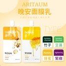 韓國Aritaum 晚安面膜乳(10ml) 多款可選【櫻桃飾品】【24462】