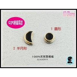 太陽月亮天然黑瑪瑙石 925純銀小耳釘 ~ 1 對價 ~ ~  珠寶 ~ 耳貼型 # 17 Glory