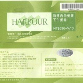 漢來海港自助餐廳 下午茶 自助餐券 (台北敦化/天母店亦可加價使用)