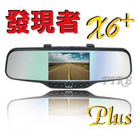 【170度超廣角 再送8G卡】發現者X6+ Plus 後視鏡行車紀錄器∥日本高清晰螢幕∥WDR