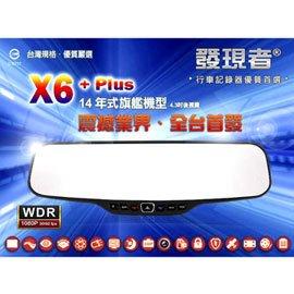 【送8G卡 170度超廣角】發現者X6+ Plus 後視鏡行車紀錄器∥防爆耐曬電池∥日本高清晰螢幕
