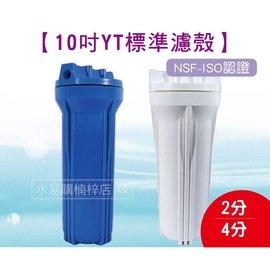 10英吋YT 濾殼 NSF:ISO9001  進出口2分規格 ~水易購高雄楠梓店