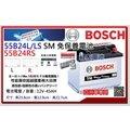 L八德電池-銓友電池 德國 BOSCH SM 55B24LS 55B24L(S) 鍛造極板 長壽命 汽車電瓶 汽車電池
