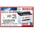 S八德電池~銓友電池 德國 BOSCH SM 80D23L 鍛造極板 長壽命 汽車電瓶 汽車電池