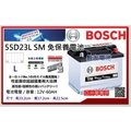 R八德電池-銓友電池 德國 BOSCH SM 55D23L 鍛造極板 長壽命 汽車電瓶 汽車電池