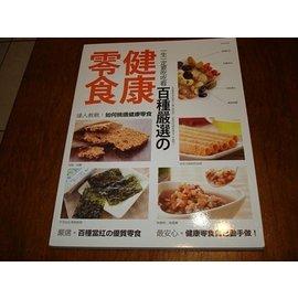 口感、風味、營養兼具~一生一定要吃吃看百種 健康零食:譚聿芯 劉振鴻 Green Life
