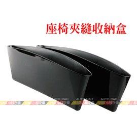 VAG小賴汽車  座椅 夾縫 收納盒 置物盒