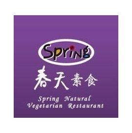 春天素食 下午茶餐券 吃到飽 素食 《春天素食代購》台北市可面交~ 自助餐