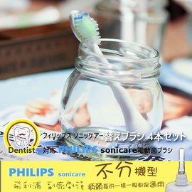 [A8]中號 鑽石型(白) 飛利浦PHILIP音波 聲波電動牙刷 牙刷頭 副廠HX6013 HX6023 HX6053 HX6063 HX6073