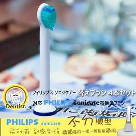 [A5]小號 專業型-迷你   飛利浦PHILIP音波 聲波電動牙刷 牙刷頭 副廠HX6013 HX6023 HX6053 HX6063 HX6073