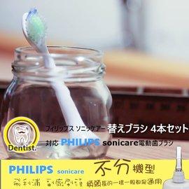[A10]小號 鑽石型(迷你) 飛利浦PHILIP音波 聲波電動牙刷 牙刷頭 副廠HX6013 HX6023 HX6053 HX6063 HX6073
