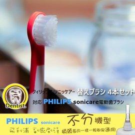 [A12]小號 兒童型3~7歲  飛利浦PHILIP音波 聲波電動牙刷 牙刷頭 副廠HX6013 HX6023 HX6053 HX6063 HX6073