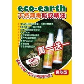 【3CWELL】ECO-EARTH 100%天然無毒防蚊精油