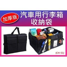 【傻瓜量販】(CH-51)加厚款行李箱收納袋 汽車用後車箱收納箱 雜物袋 置物袋 玩具工具箱 三格四格 板橋店自取