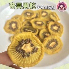 奇異果乾 天然無添加/寵物零食/天竺鼠/兔兔(55元)