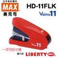 MAX美克司 Vaimo11 HD-11FLK釘書機 針腳平貼 雙排針 省力50% 女性使用最easy