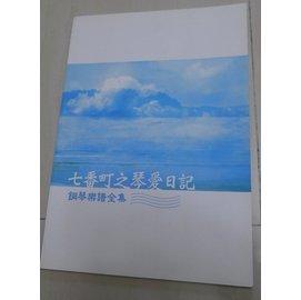 七番町知情愛日記~鋼琴樂譜全集 麥書文化~ 鋼琴系列叢書 海角七號主題音樂 電影配樂