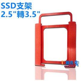 【 U麻吉 】SSD支架 intel AMD Stage WD