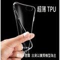【透明軟套】ASUS ZenFone 3 ZE520KL ZE520 5.2吋 超薄透明手機套 TPU軟殼