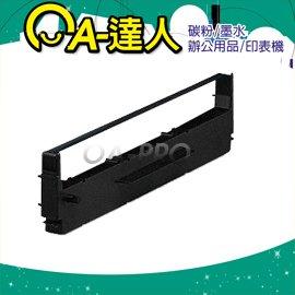 EPSON LQ-310 / LQ310原廠相容色帶(S015641) 點陣式印表機 ★報表紙/傳真紙/HP碳粉匣/色帶 特價