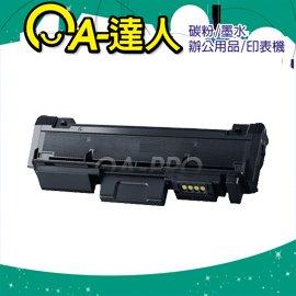 Samsung 三星 MLT-D116L/D116/116L 高容量 黑色相容碳粉匣(3000張) 適 SL-M2875FD/SL-M2675F/2875FD/2875FW/2875DW/2875ND..