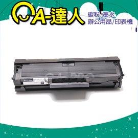 Samsung 三星 MLT-D111S D111S 黑色相容碳粉匣 適用 SL-M2020/SL-M2020W/SL-M2022W/SL-M2070F/SL-M2070FW/2070/D111 (另..