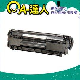 HP Q2612A/Q2612/HP2612/12A 原廠相容碳粉匣 M1005/1010/1018/1020/1022/3015/3030/3050/3052/3055/M1319F