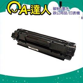 HP CE285A/CE285/85A 黑色 原廠相容碳粉匣 HP285 HP LaserJet P1102W/M1132MFP/M1212nf/M1132/M1212nf