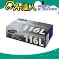 Samsung 三星 MLT-D116L 高容量 黑色原廠碳粉匣(3000張) 適 SL-M2875FD/SL-M2675F/2875FD/2875FW/2875DW/2875ND(另有D116S)