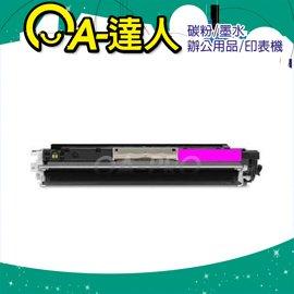 HP CF353A 紅色 原廠相容碳粉匣 (130A ) 適用 HP Color LaserJet Pro MFP M176n/M177fw