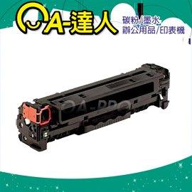 HP CF380A/CF380/380A (312A) 黑色 原廠相容碳粉匣 HP Color LaserJet Pro M476dn/M476dw/M476nw (另有CF381A/CF382A/CF383A)