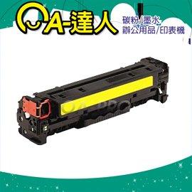HP CF382A/CF382/382A (312A) 黃色 原廠相容碳粉匣 HP Color LaserJet Pro M476dn/M476dw/M476nw (另有CF380A/CF381A/C..